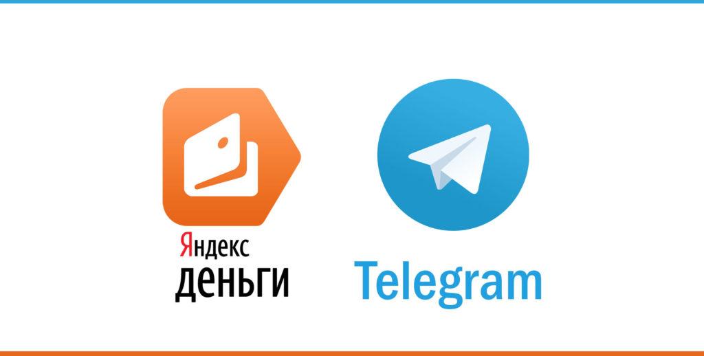 «Яндекс.Деньги» позволили делать переводы через Telegram